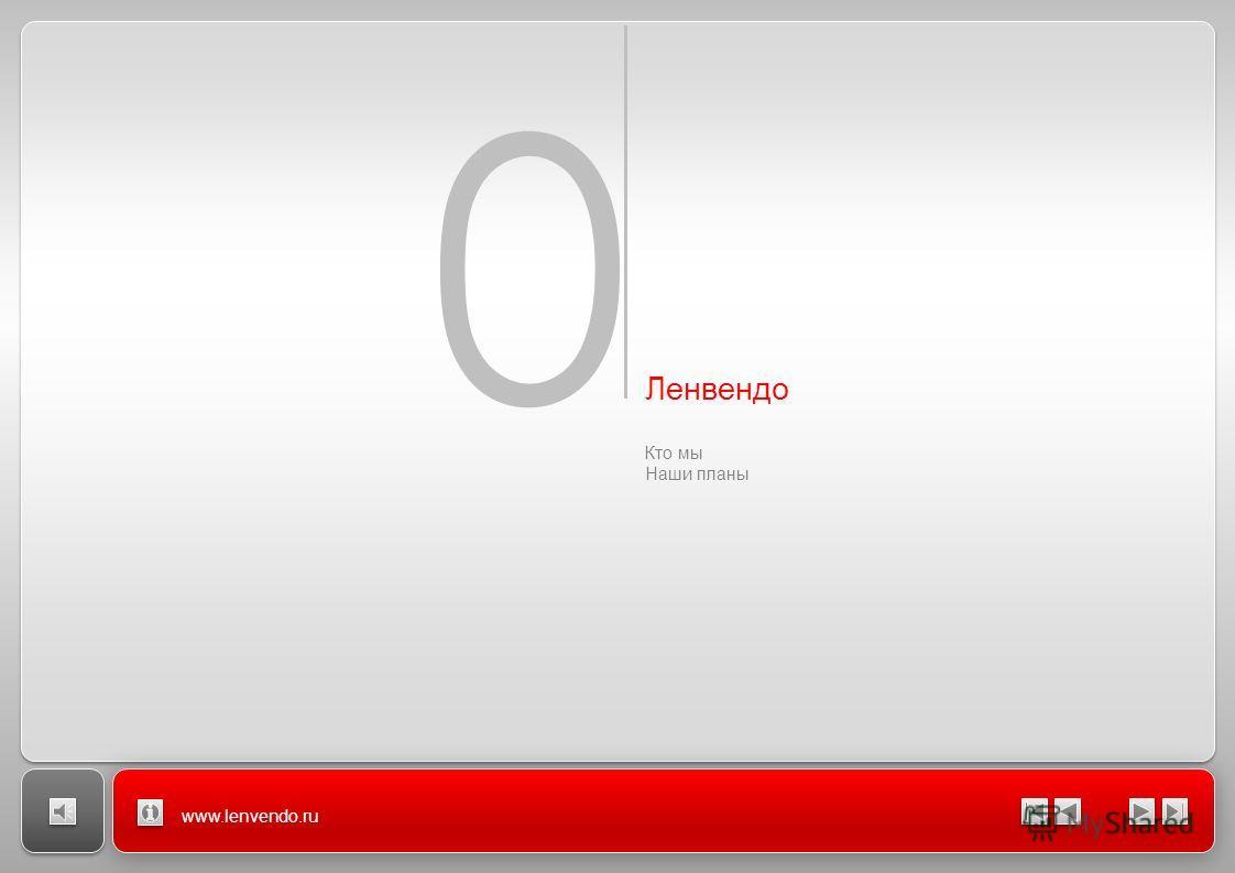 Заголовок Название раздела 0 Ленвендо Кто мы Наши планы www.lenvendo.ru