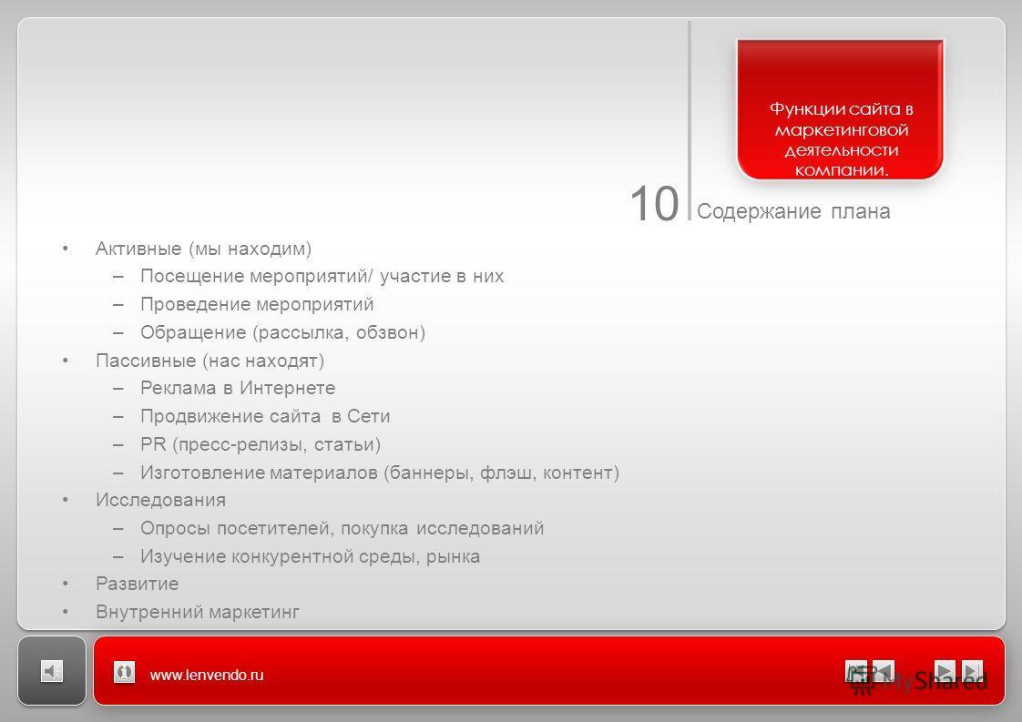10 Содержание плана www.lenvendo.ru Активные (мы находим) –Посещение мероприятий/ участие в них –Проведение мероприятий –Обращение (рассылка, обзвон) Пассивные (нас находят) –Реклама в Интернете –Продвижение сайта в Сети –PR (пресс-релизы, статьи) –И