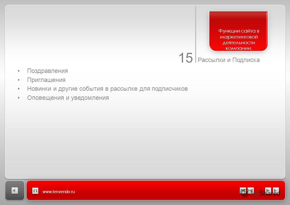 15 Рассылки и Подписка www.lenvendo.ru Поздравления Приглашения Новинки и другие события в рассылке для подписчиков Оповещения и уведомления Функции сайта в маркетинговой деятельности компании.
