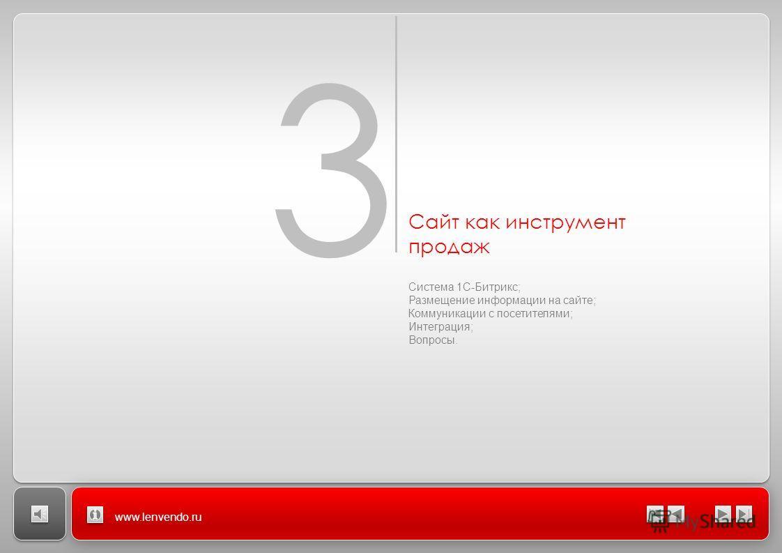Заголовок Название раздела 3 Сайт как инструмент продаж Система 1С-Битрикс; Размещение информации на сайте; Коммуникации с посетителями; Интеграция; Вопросы. www.lenvendo.ru