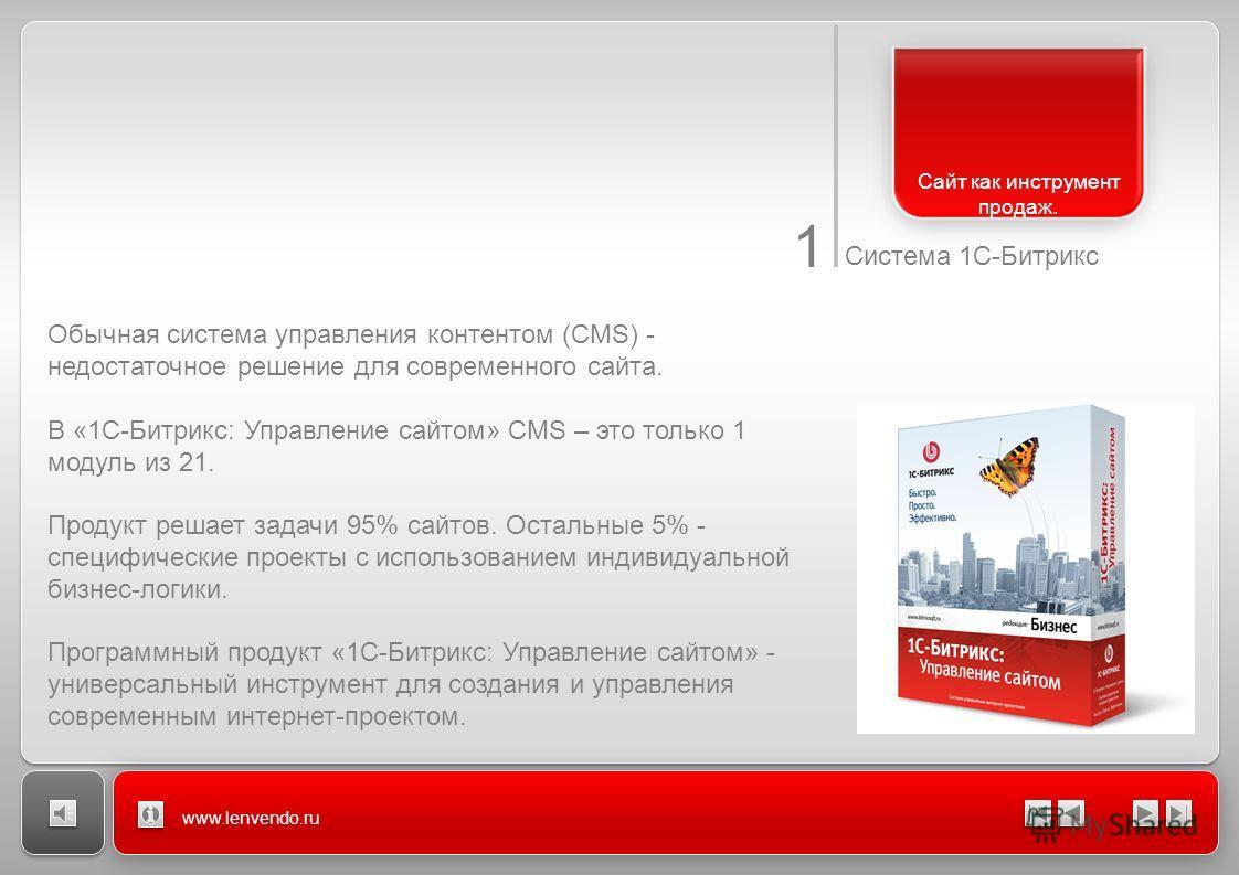 Обычная система управления контентом (CMS) - недостаточное решение для современного сайта. В «1С-Битрикс: Управление сайтом» CMS – это только 1 модуль из 21. Продукт решает задачи 95% сайтов. Остальные 5% - специфические проекты с использованием инди