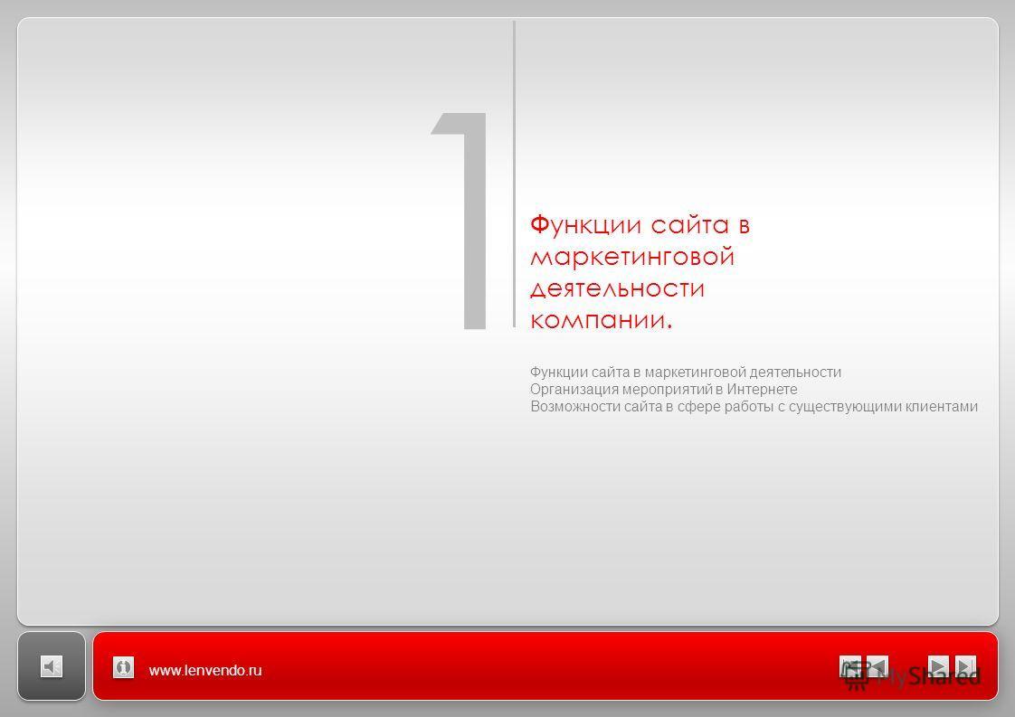 Заголовок Название раздела 1 Ф ункции сайта в маркетинговой деятельности компании. Функции сайта в маркетинговой деятельности Организация мероприятий в Интернете Возможности сайта в сфере работы с существующими клиентами www.lenvendo.ru