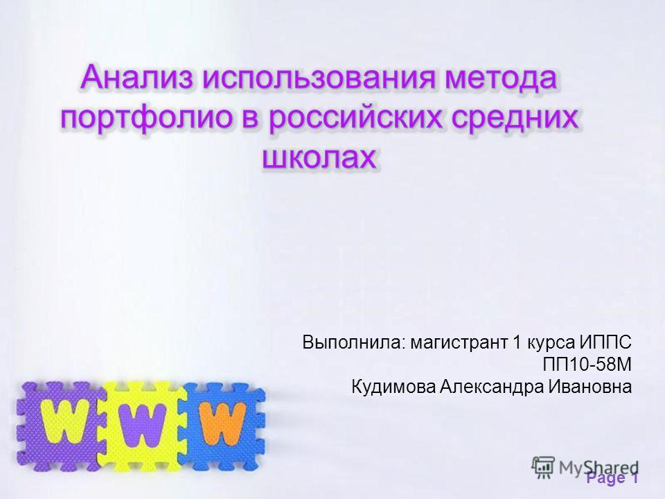 Page 1 Выполнила: магистрант 1 курса ИППС ПП10-58М Кудимова Александра Ивановна