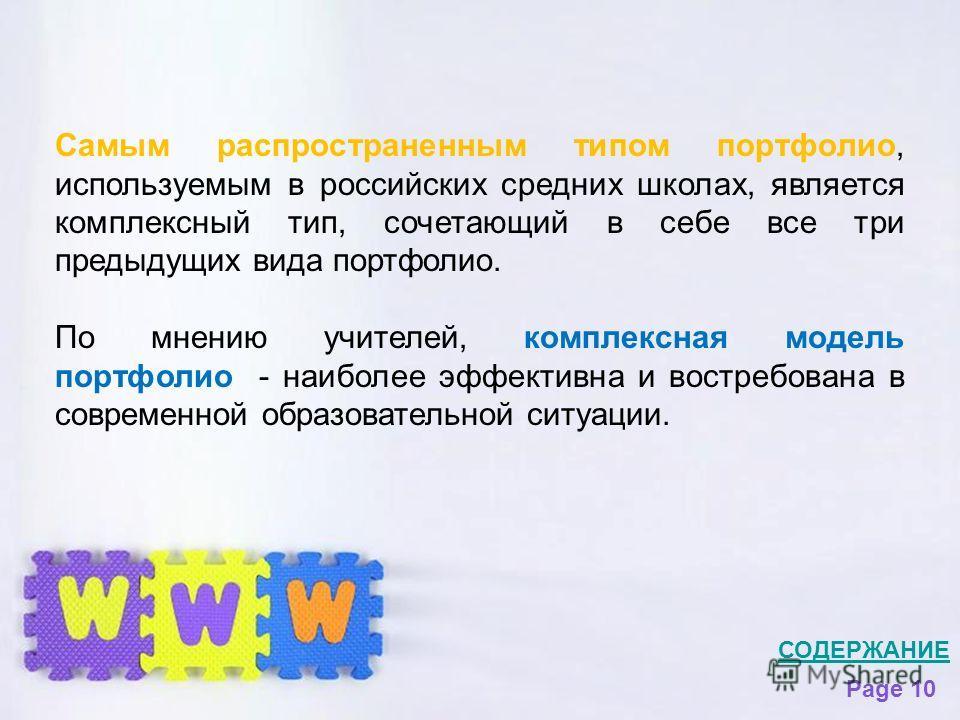 Page 10 Самым распространенным типом портфолио, используемым в российских средних школах, является комплексный тип, сочетающий в себе все три предыдущих вида портфолио. По мнению учителей, комплексная модель портфолио - наиболее эффективна и востребо