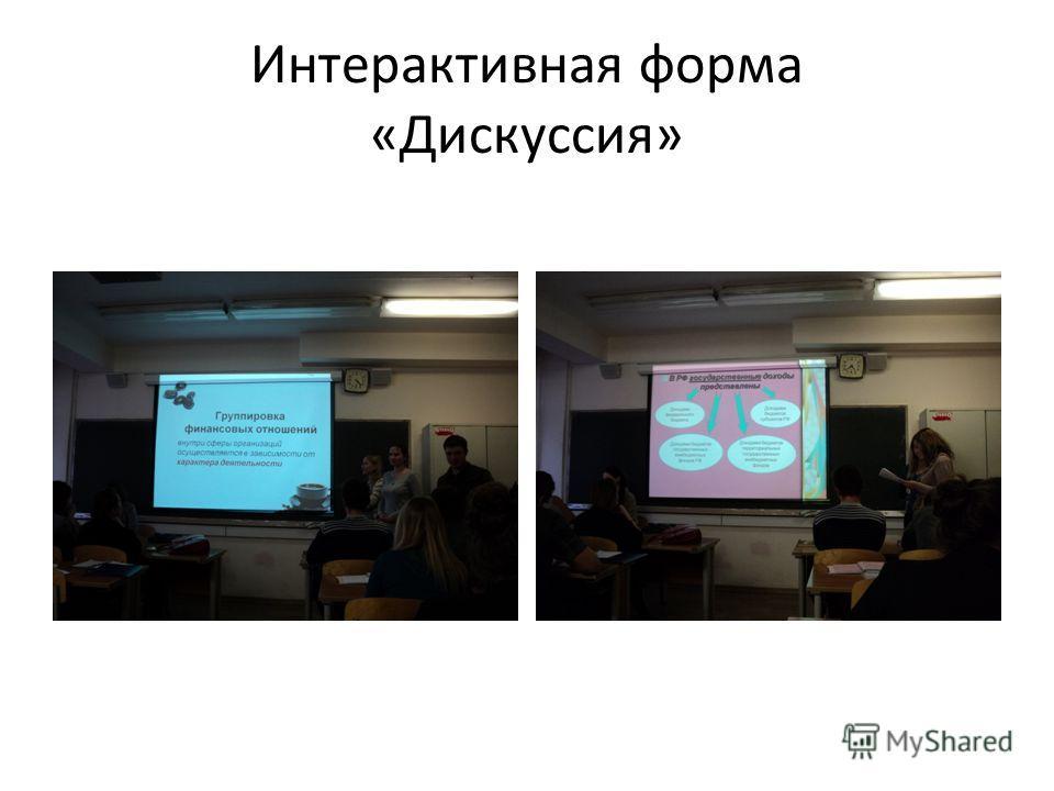Интерактивная форма «Дискуссия»
