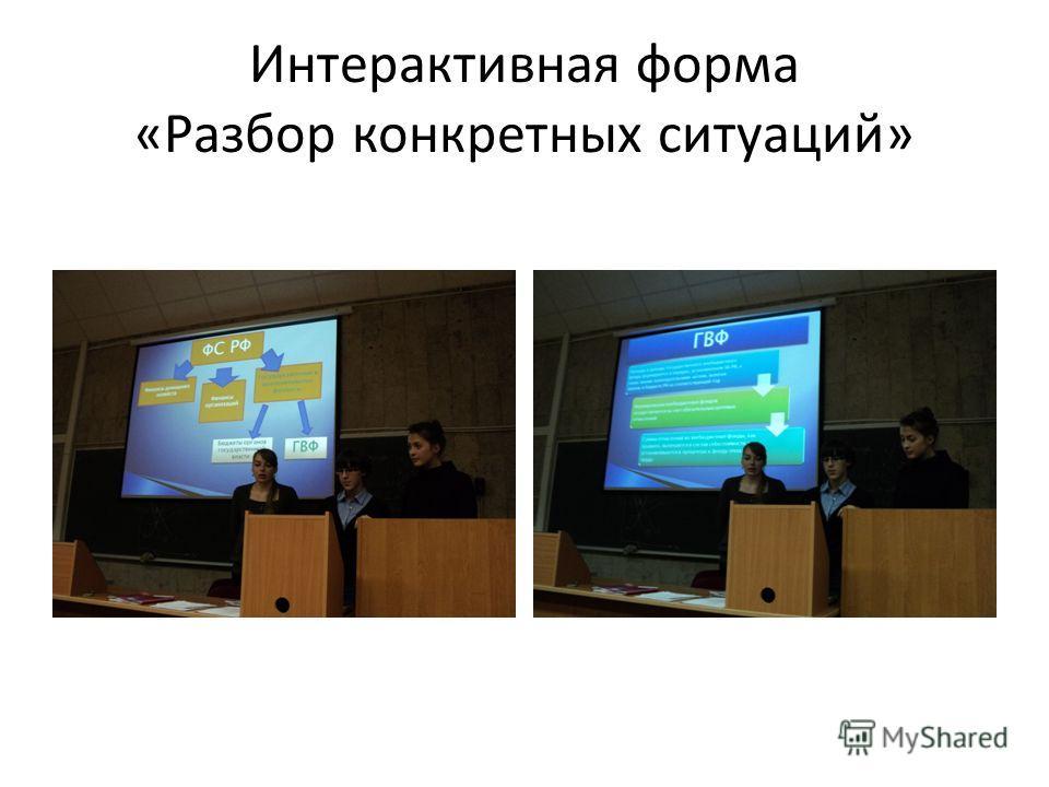 Интерактивная форма «Разбор конкретных ситуаций»