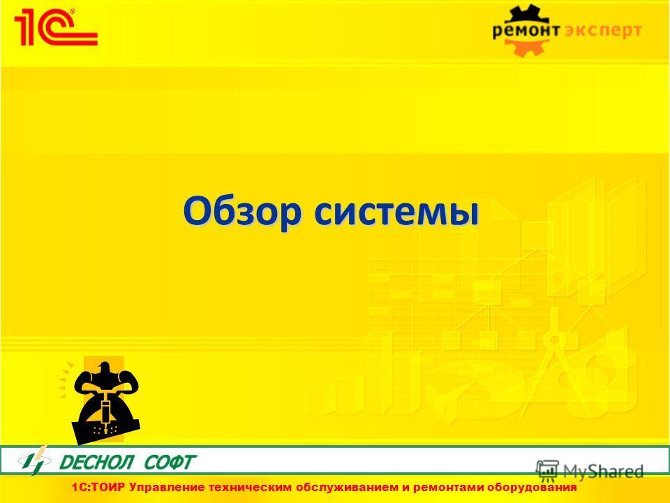 1C:ТОИР Управление техническим обслуживанием и ремонтами оборудования Обзор системы