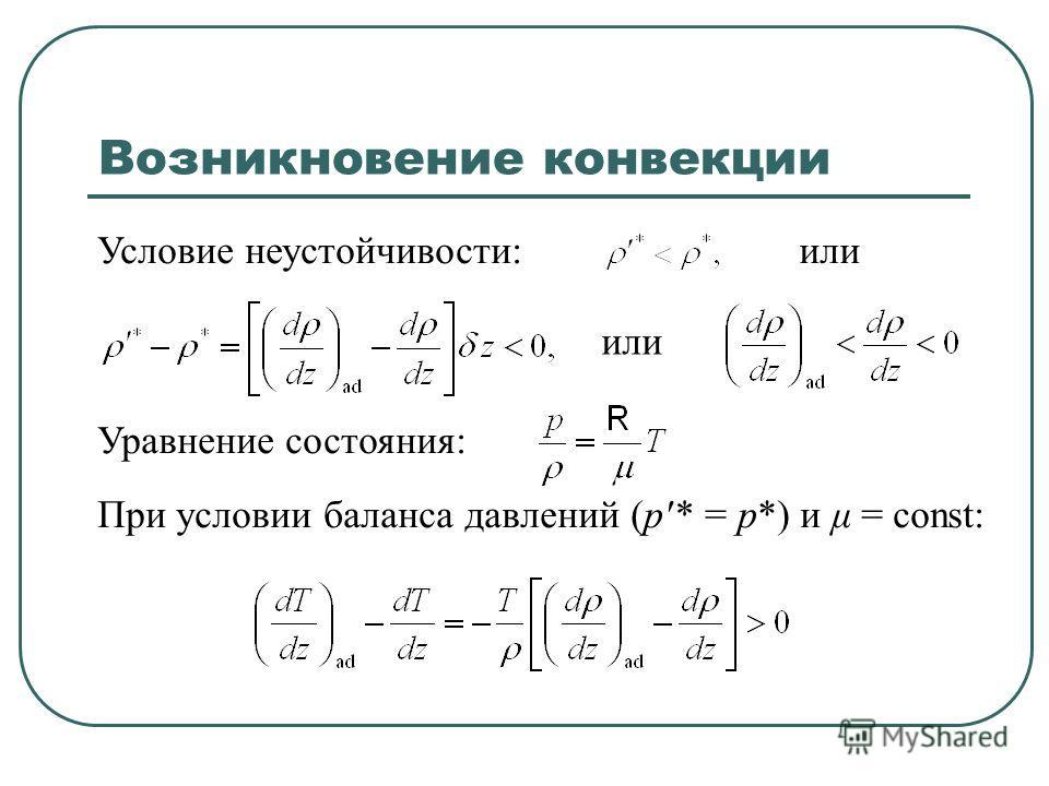 Возникновение конвекции Условие неустойчивости:или Уравнение состояния: При условии баланса давлений (p* = p*) и μ = const: или