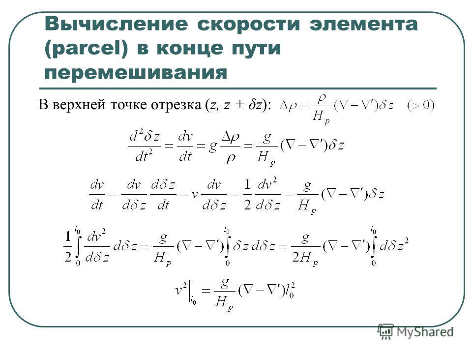 Вычисление скорости элемента (parcel) в конце пути перемешивания В верхней точке отрезка (z, z + δz):