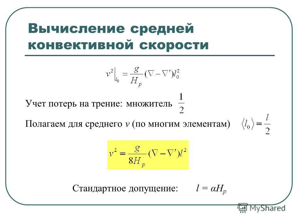 Вычисление средней конвективной скорости Полагаем для среднего v (по многим элементам) Учет потерь на трение: множитель Стандартное допущение: l = αH p