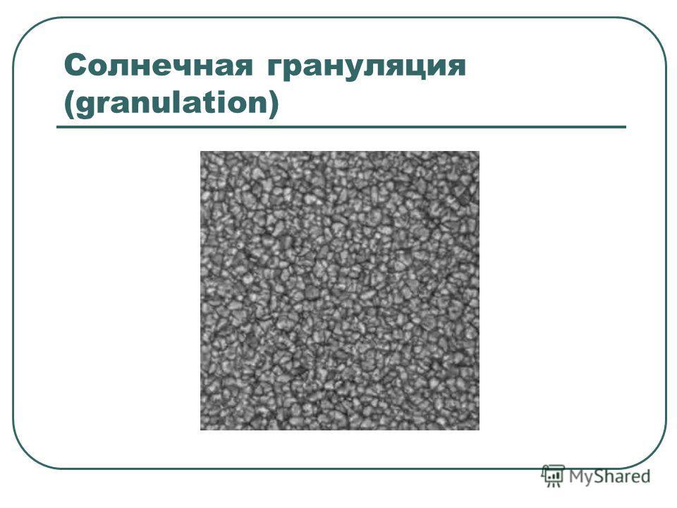 Солнечная грануляция (granulation)