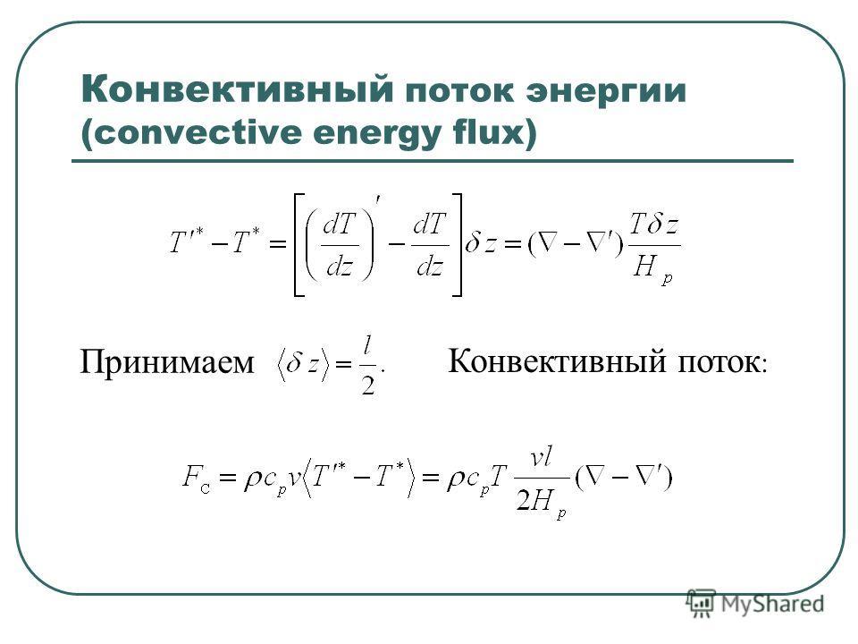 Конвективный поток энергии (convective energy flux) Конвективный поток : Принимаем