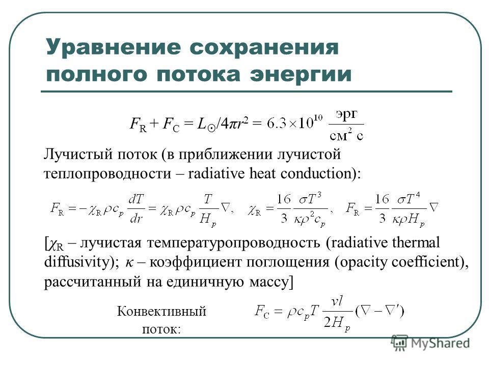 Уравнение сохранения полного потока энергии Лучистый поток (в приближении лучистой теплопроводности – radiative heat conduction): [χ R – лучистая температуропроводность (radiative thermal diffusivity); κ – коэффициент поглощения (opacity coefficient)