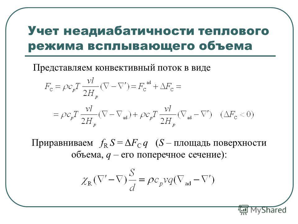 Учет неадиабатичности теплового режима всплывающего объема Приравниваем f R S = ΔF C q (S – площадь поверхности объема, q – его поперечное сечение): Представляем конвективный поток в виде