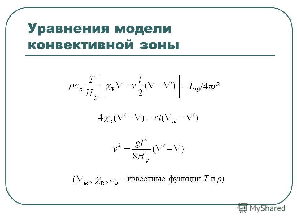 Уравнения модели конвективной зоны L /4πr 2 – известные функции T и ρ)