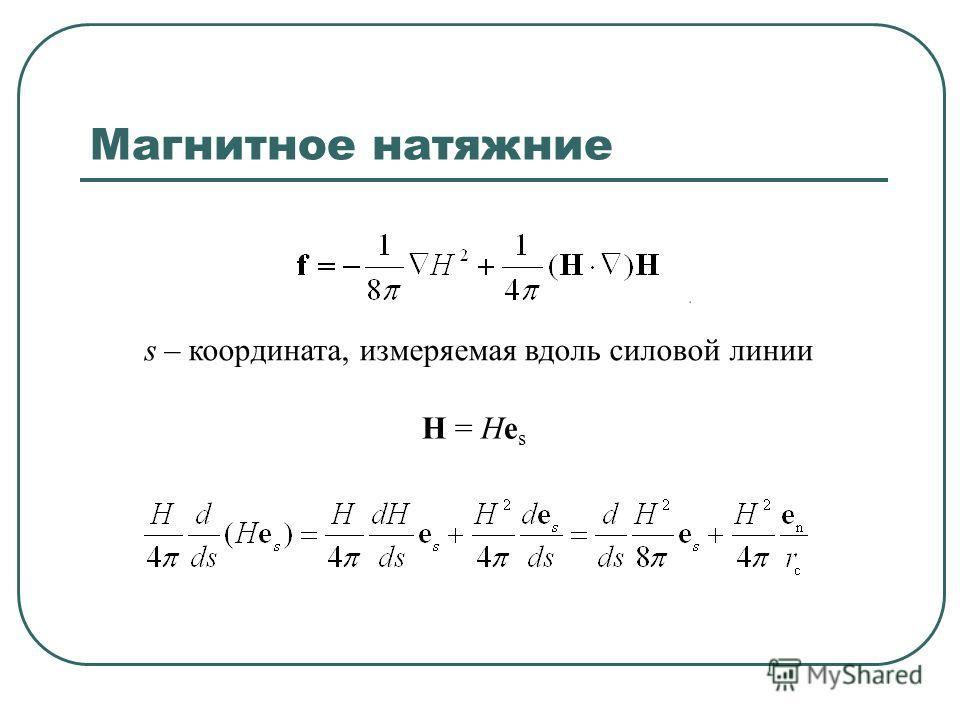 Магнитное натяжние s – координата, измеряемая вдоль силовой линии H = Hе s