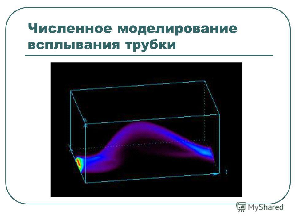Численное моделирование всплывания трубки