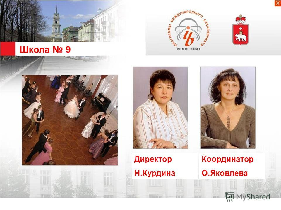 Школа 9 Директор Н.Курдина Координатор О.Яковлева