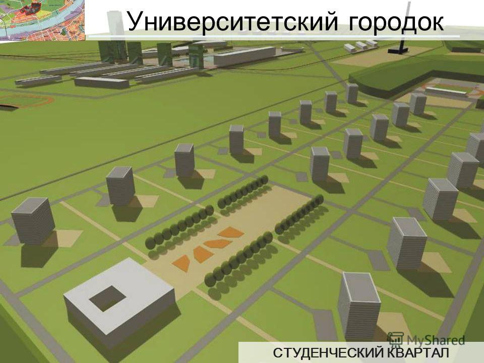 СТУДЕНЧЕСКИЙ КВАРТАЛ Университетский городок