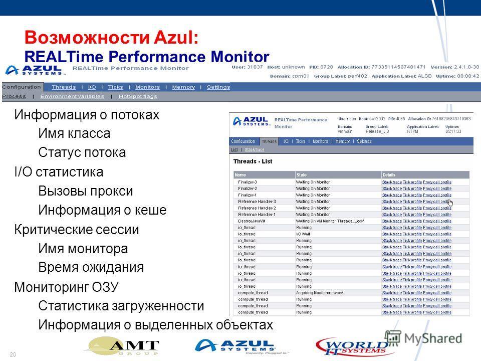 Возможности Azul: REALTime Performance Monitor 20 Информация о потоках Имя класса Статус потока I/O статистика Вызовы прокси Информация о кеше Критические сессии Имя монитора Время ожидания Мониторинг ОЗУ Статистика загруженности Информация о выделен
