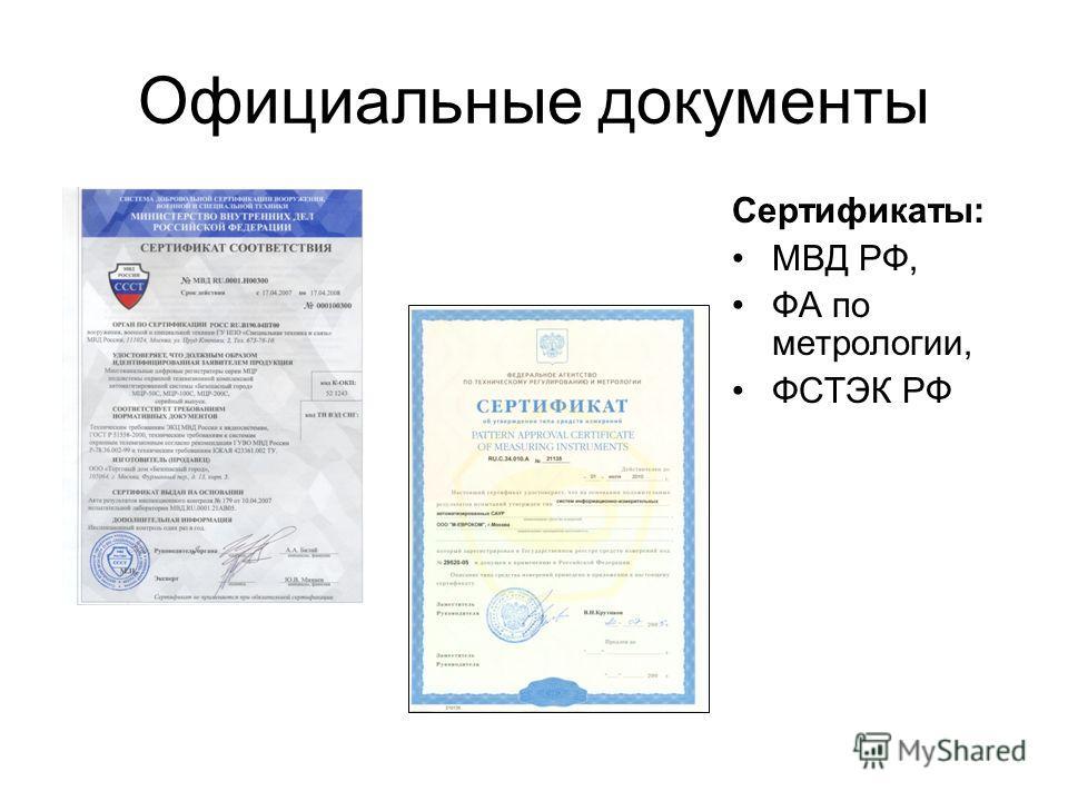 Официальные документы Сертификаты: МВД РФ, ФА по метрологии, ФСТЭК РФ