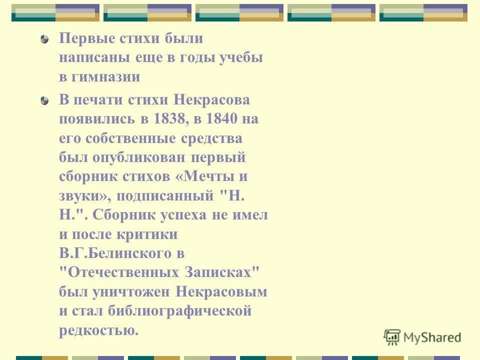 Первые стихи были написаны еще в годы учебы в гимназии В печати стихи Некрасова появились в 1838, в 1840 на его собственные средства был опубликован первый сборник стихов «Мечты и звуки», подписанный