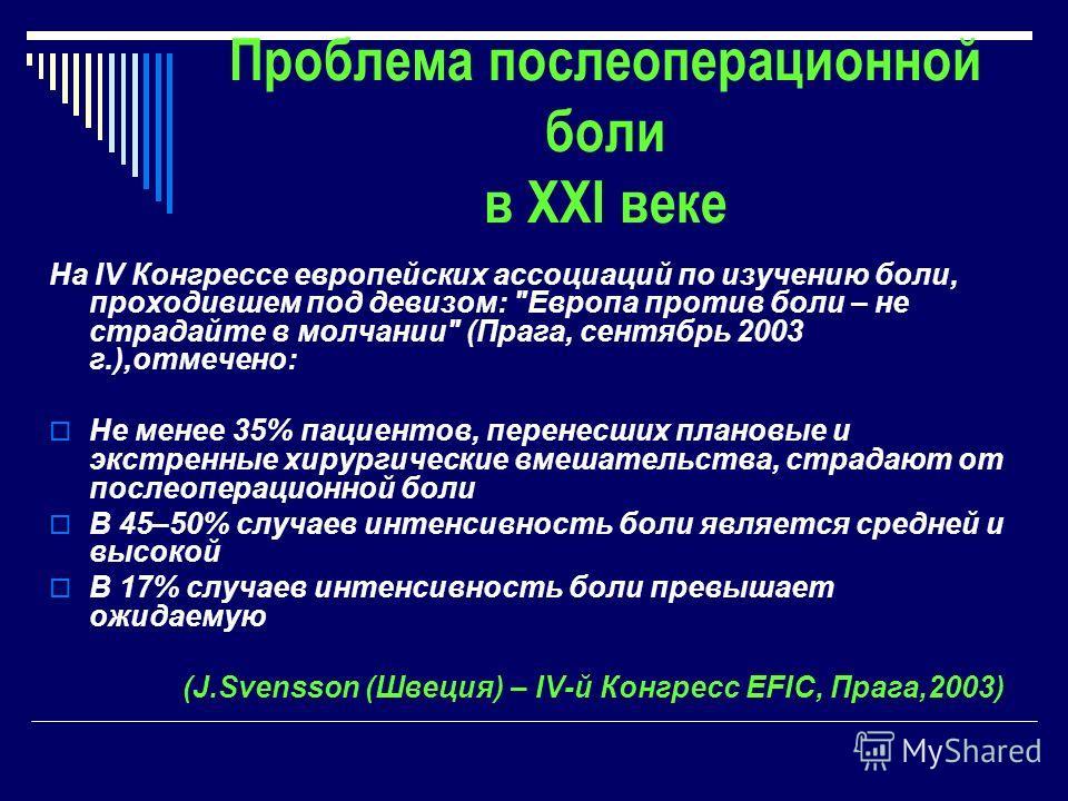Проблема послеоперационной боли в XXI веке На IV Конгрессе европейских ассоциаций по изучению боли, проходившем под девизом: