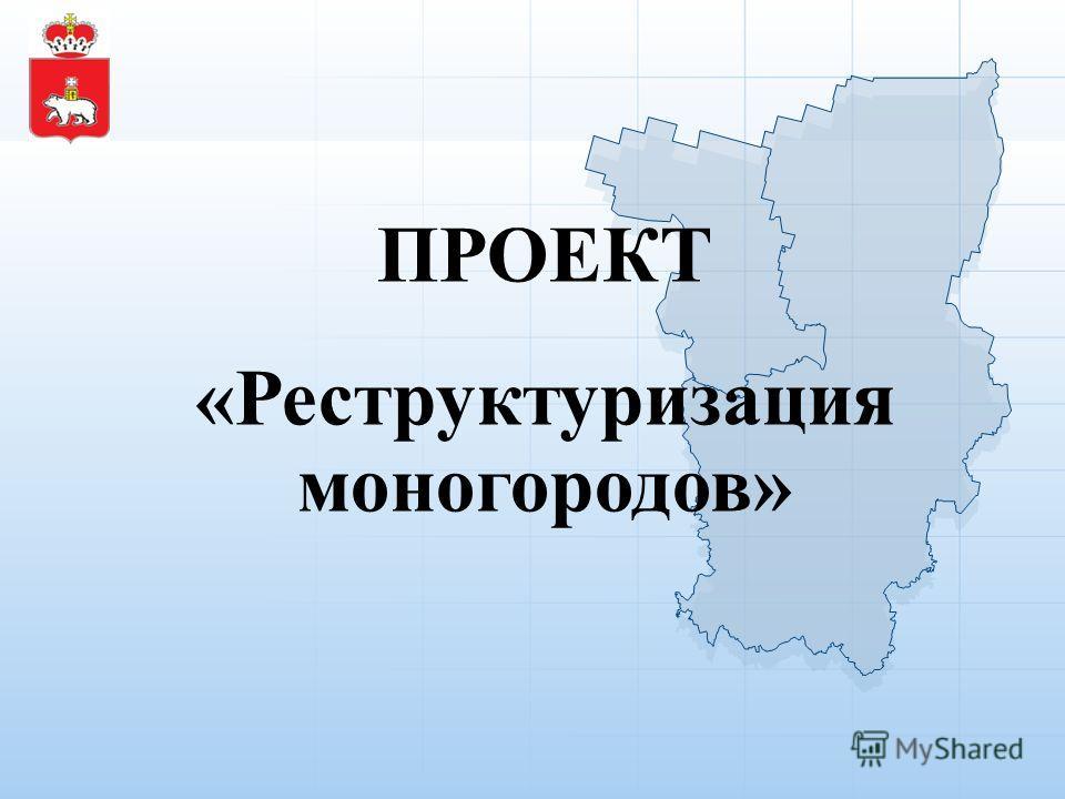 ПРОЕКТ «Реструктуризация моногородов»