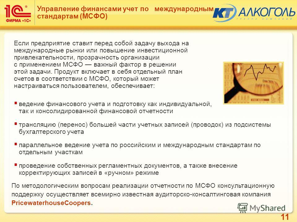 11 Управление финансами учет по международным стандартам (МСФО) Если предприятие ставит перед собой задачу выхода на международные рынки или повышение инвестиционной привлекательности, прозрачность организации с применением МСФО важный фактор в решен