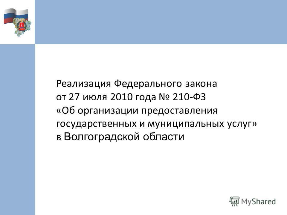 Реализация Федерального закона от 27 июля 2010 года 210-ФЗ «Об организации предоставления государственных и муниципальных услуг» в Волгоградской области