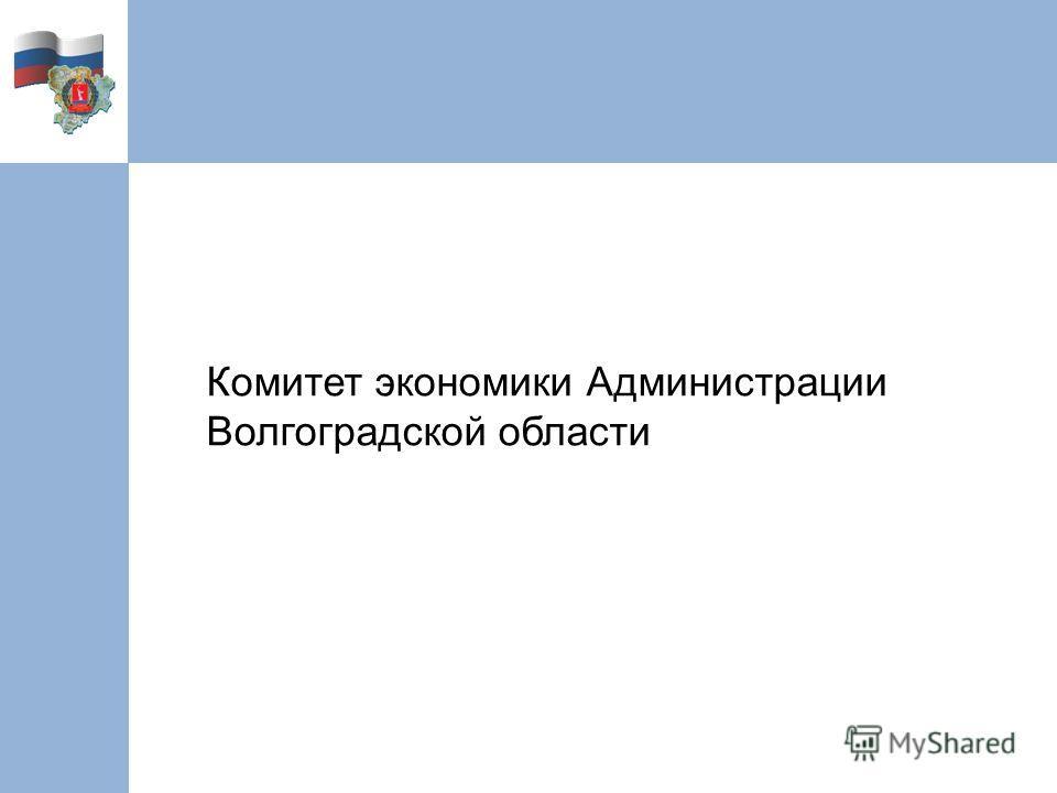 Комитет экономики Администрации Волгоградской области