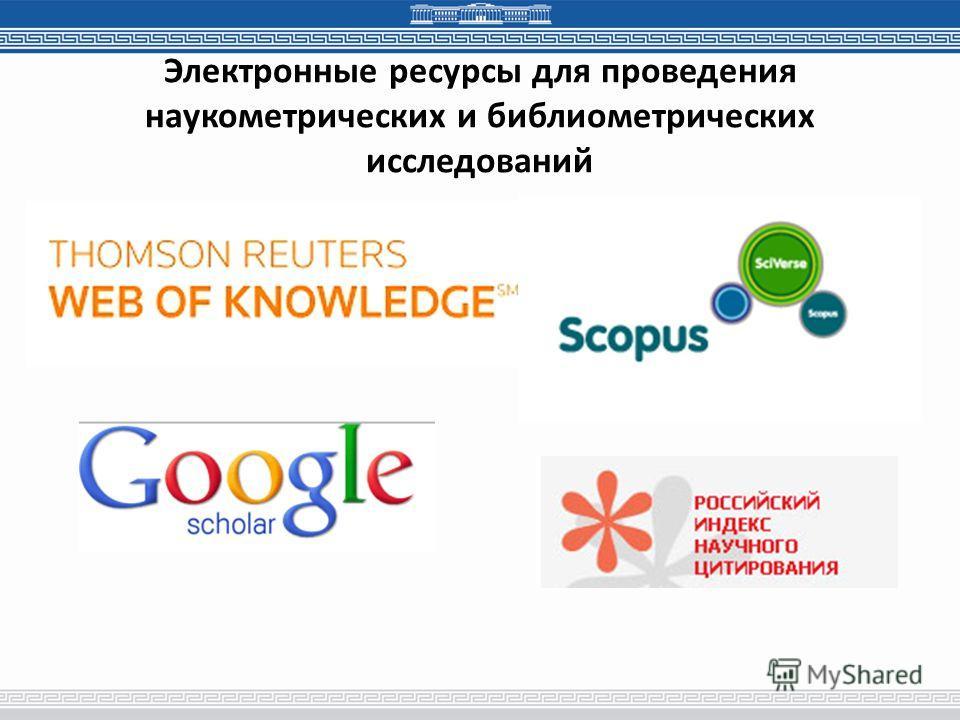 Электронные ресурсы для проведения наукометрических и библиометрических исследований