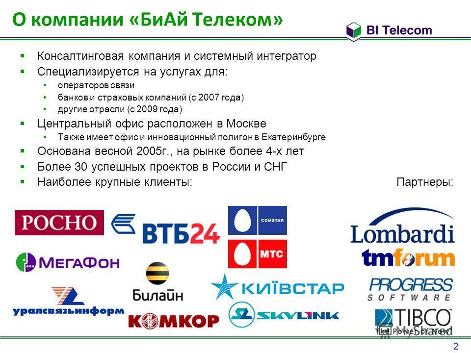 2 О компании «БиАй Телеком» Консалтинговая компания и системный интегратор Специализируется на услугах для: операторов связи банков и страховых компаний (с 2007 года) другие отрасли (с 2009 года) Центральный офис расположен в Москве Также имеет офис