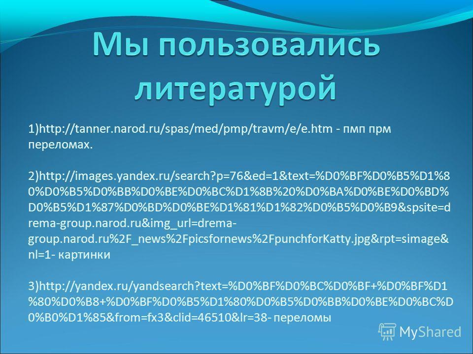 1)http://tanner.narod.ru/spas/med/pmp/travm/e/e.htm - пмп прм переломах. 2)http://images.yandex.ru/search?p=76&ed=1&text=%D0%BF%D0%B5%D1%8 0%D0%B5%D0%BB%D0%BE%D0%BC%D1%8B%20%D0%BA%D0%BE%D0%BD% D0%B5%D1%87%D0%BD%D0%BE%D1%81%D1%82%D0%B5%D0%B9&spsite=d
