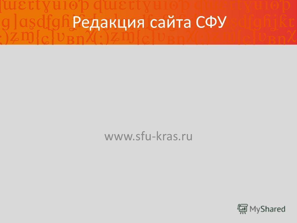 Редакция сайта СФУ www.sfu-kras.ru