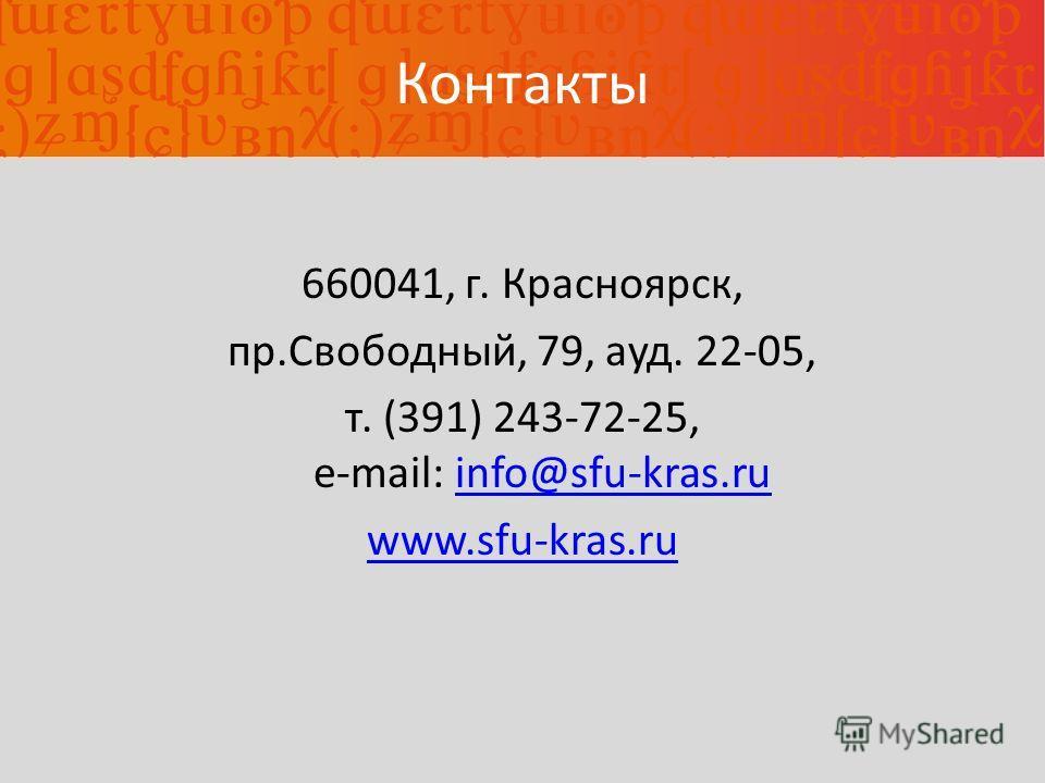 Контакты 660041, г. Красноярск, пр.Свободный, 79, ауд. 22-05, т. (391) 243-72-25, e-mail: info@sfu-kras.ruinfo@sfu-kras.ru www.sfu-kras.ru