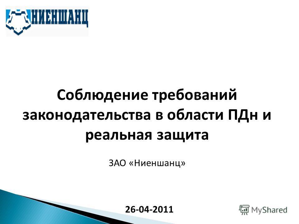 Соблюдение требований законодательства в области ПДн и реальная защита ЗАО «Ниеншанц» 26-04-2011