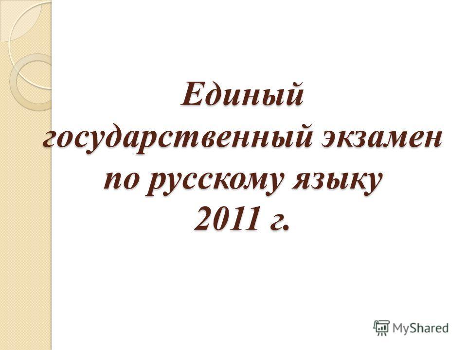 Единый государственный экзамен по русскому языку 2011 г.