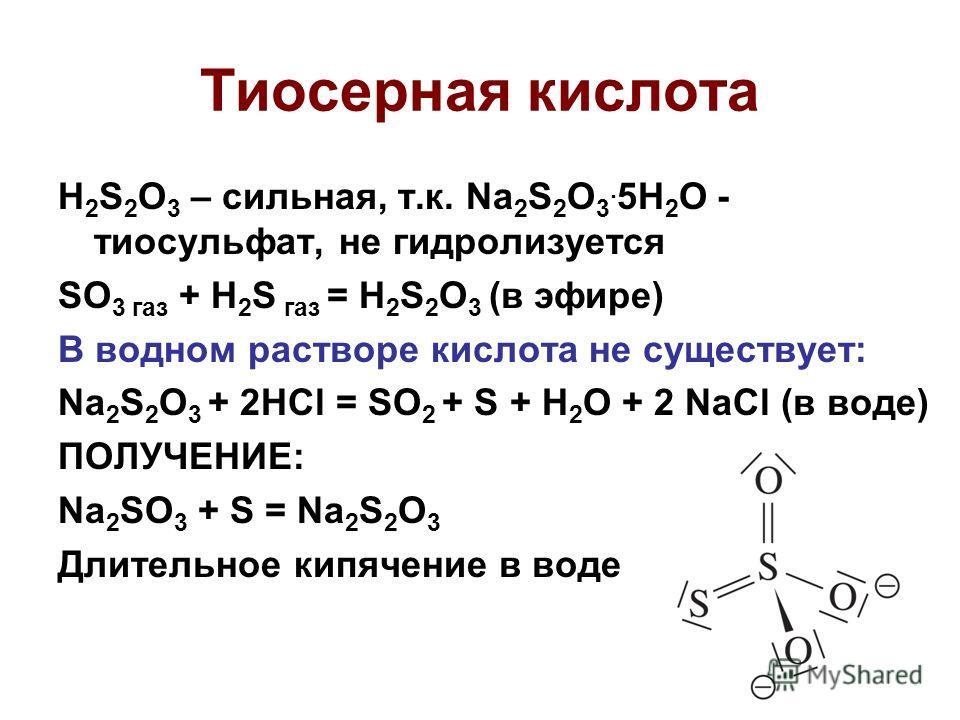 11 Тиосерная кислота H 2 S 2 O 3 – сильная, т.к. Na 2 S 2 O 3. 5H 2 O - тиосульфат, не гидролизуется SO 3 газ + H 2 S газ = H 2 S 2 O 3 (в эфире) В водном растворе кислота не существует: Na 2 S 2 O 3 + 2HCl = SO 2 + S + H 2 O + 2 NaCl (в воде) ПОЛУЧЕ