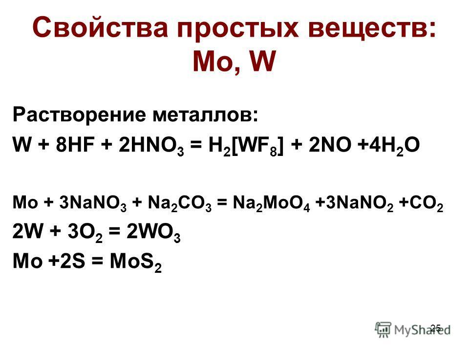 25 Свойства простых веществ: Mo, W Растворение металлов: W + 8HF + 2HNO 3 = H 2 [WF 8 ] + 2NO +4H 2 O Mо + 3NaNO 3 + Na 2 CO 3 = Na 2 MоO 4 +3NaNO 2 +CO 2 2W + 3O 2 = 2WO 3 Mo +2S = MoS 2