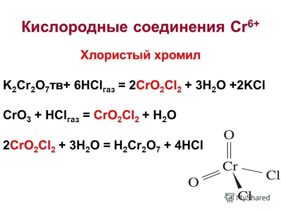 27 Кислородные соединения Cr 6+ Хлористый хромил K 2 Cr 2 O 7 тв+ 6HCl газ = 2CrO 2 Cl 2 + 3H 2 O +2KCl CrO 3 + HCl газ = CrO 2 Cl 2 + H 2 O 2CrO 2 Cl 2 + 3H 2 O = H 2 Cr 2 O 7 + 4HCl