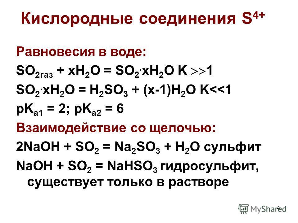 4 Равновесия в воде: SO 2газ + xH 2 O = SO 2. xH 2 O K 1 SO 2. xH 2 O = H 2 SO 3 + (x-1)H 2 O K