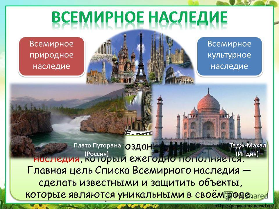 Всемирное природное наследие Всемирное природное наследие Всемирное культурное наследие Всемирное культурное наследие Всемирное наследие включает в себя объекты природы и творения человека. Около 183 объектов Около 725 объектов Это две неразрывные ча