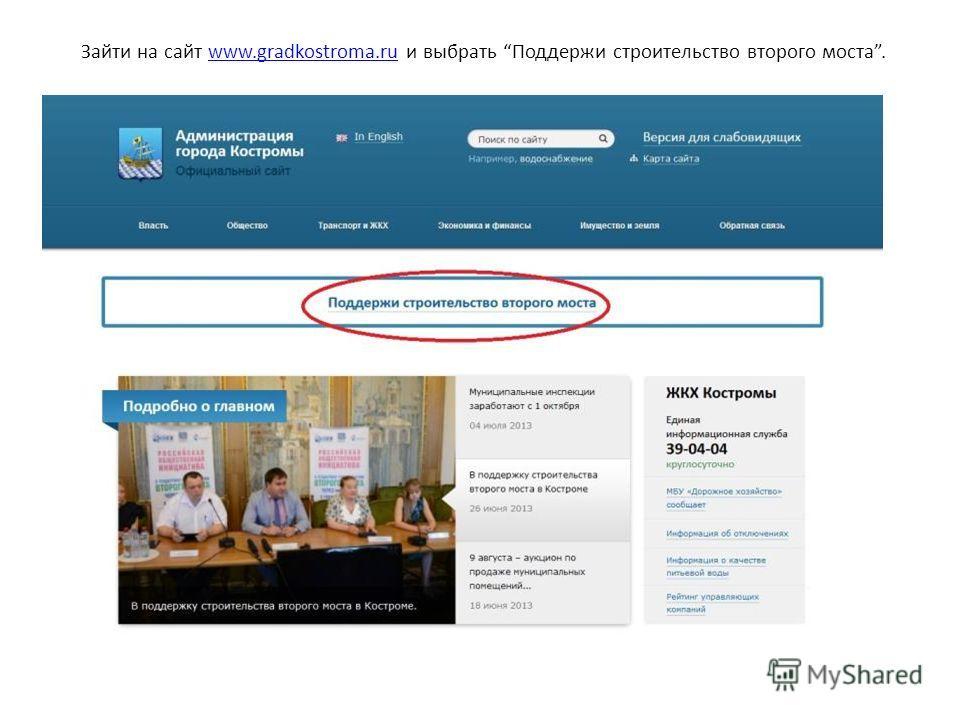 Зайти на сайт www.gradkostroma.ru и выбрать Поддержи строительство второго моста.www.gradkostroma.ru