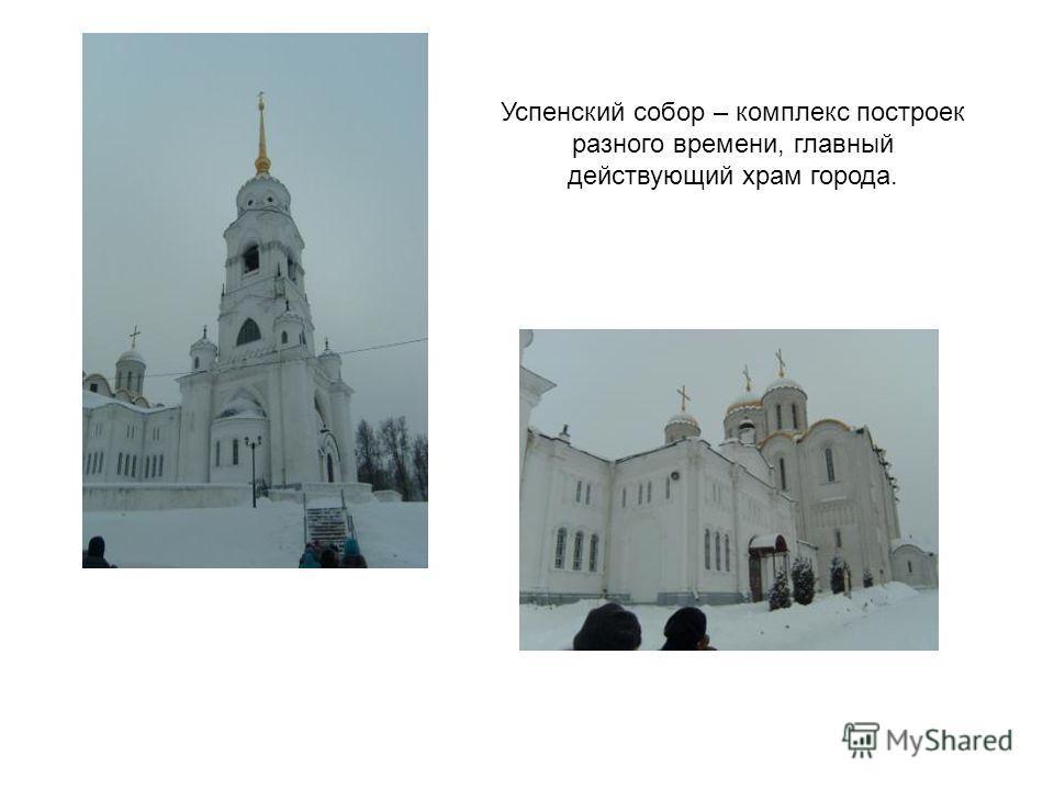 Успенский собор – комплекс построек разного времени, главный действующий храм города.