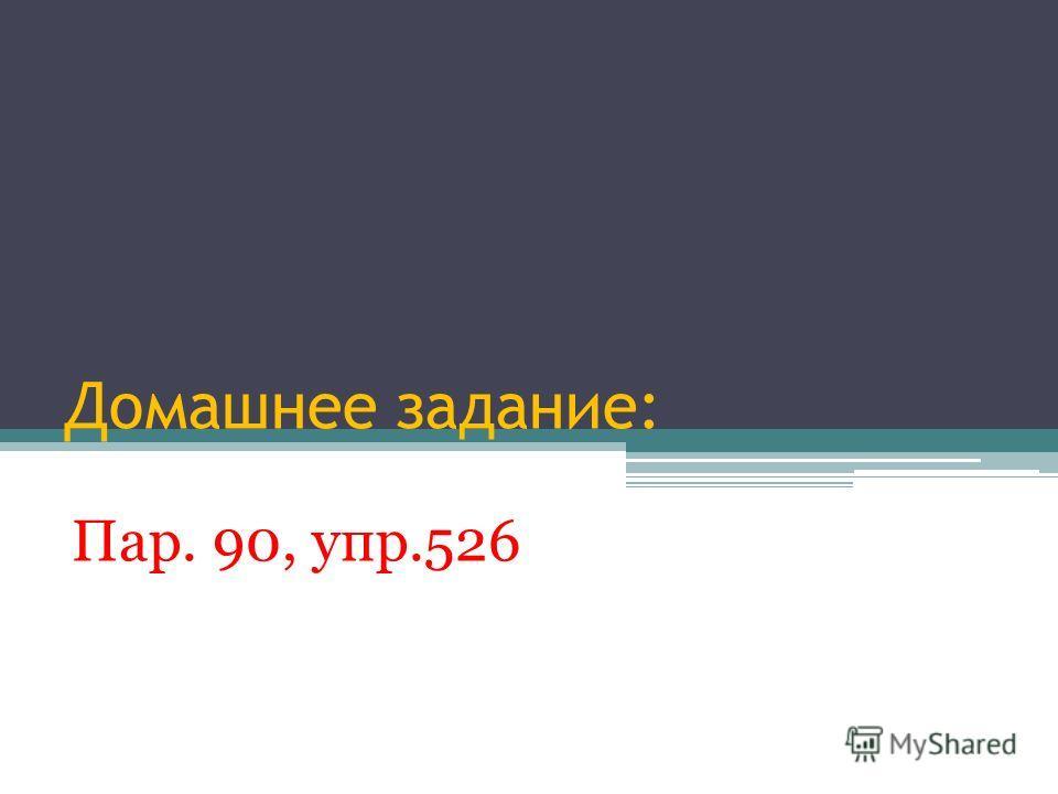 Домашнее задание: Пар. 90, упр.526