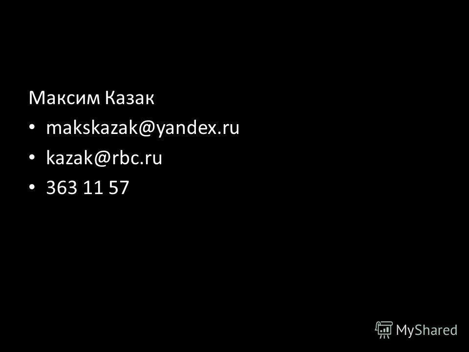 Максим Казак makskazak@yandex.ru kazak@rbc.ru 363 11 57