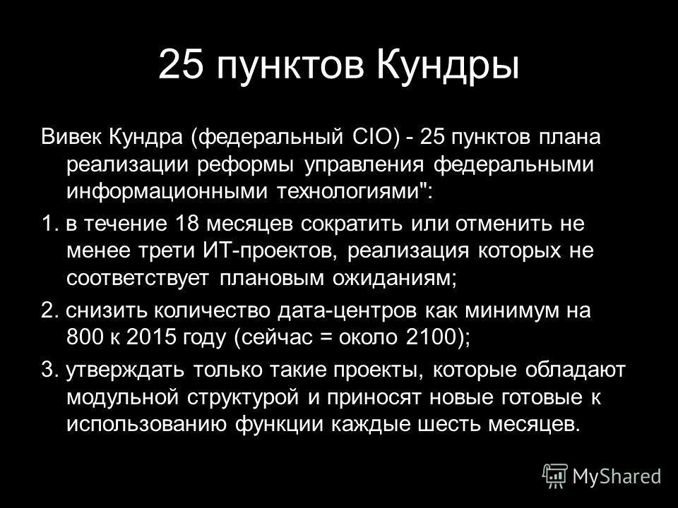 25 пунктов Кундры Вивек Кундра (федеральный CIO) - 25 пунктов плана реализации реформы управления федеральными информационными технологиями