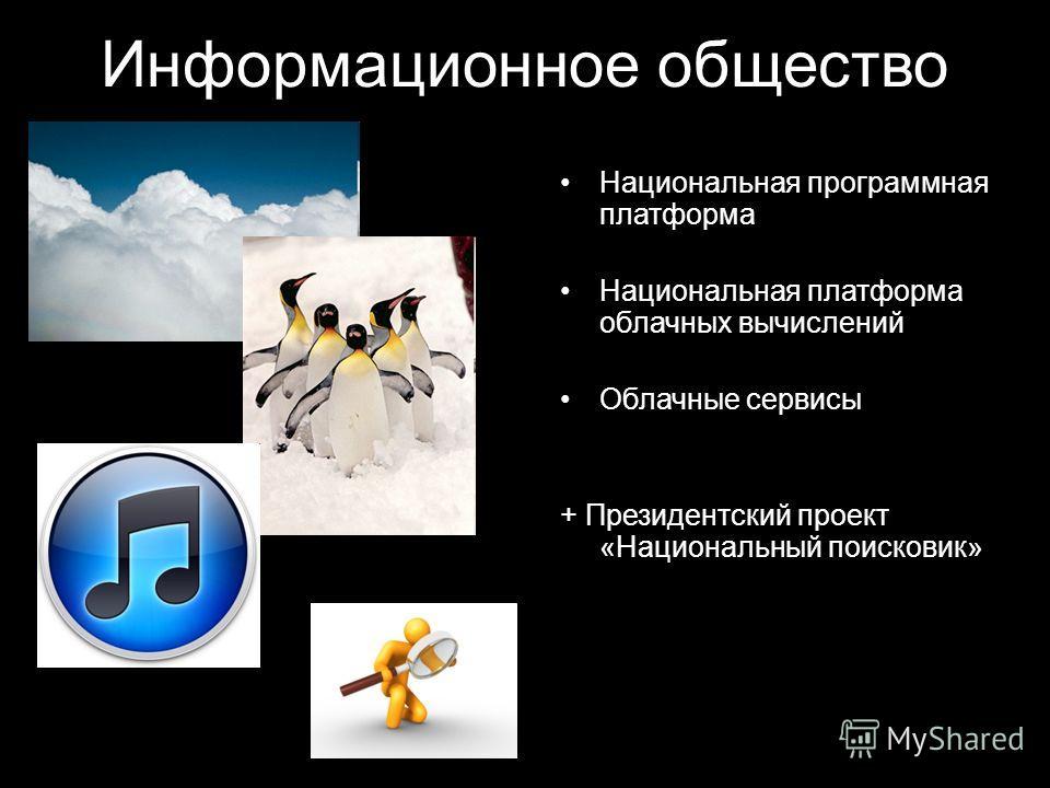 Информационное общество Национальная программная платформа Национальная платформа облачных вычислений Облачные сервисы + Президентский проект «Национальный поисковик»