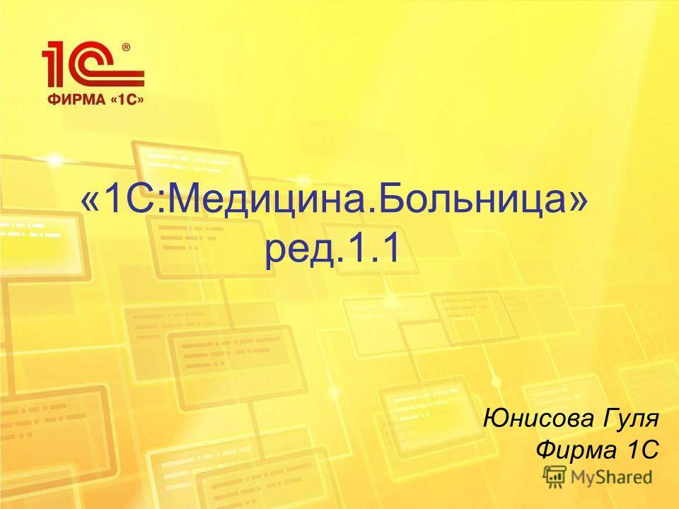 «1С:Медицина.Больница» ред.1.1 Юнисова Гуля Фирма 1С